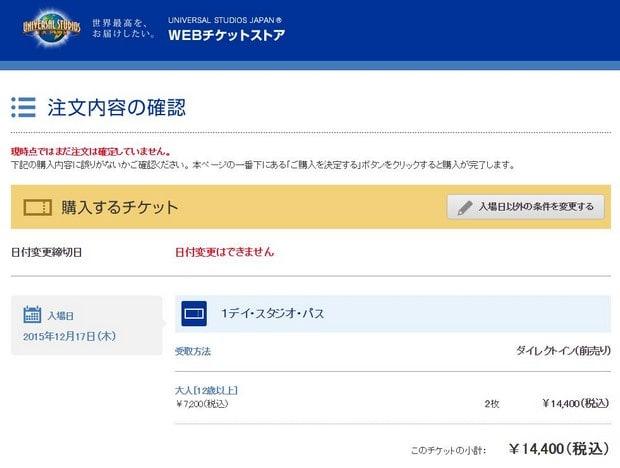 Puchase Ticket in USJ Website_34