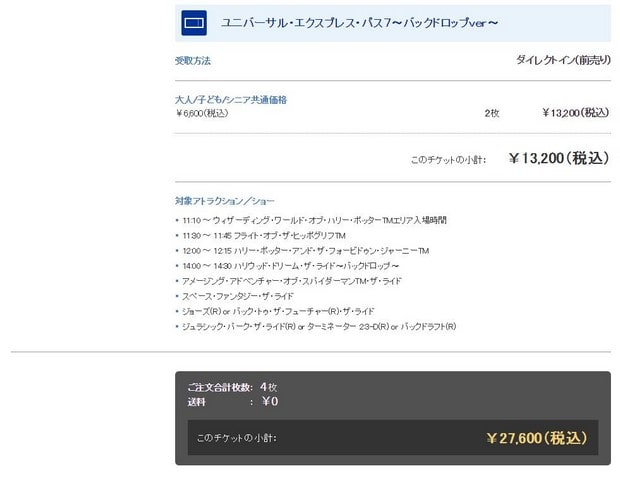 Puchase Ticket in USJ Website_35