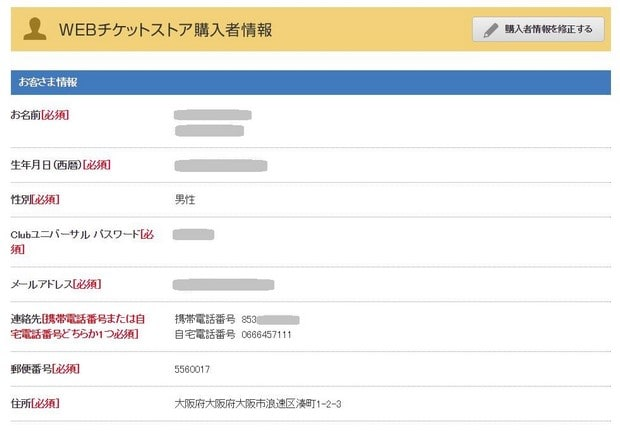 Puchase Ticket in USJ Website_36