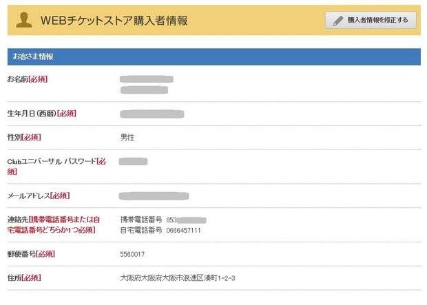 Puchase Ticket in USJ Website_36