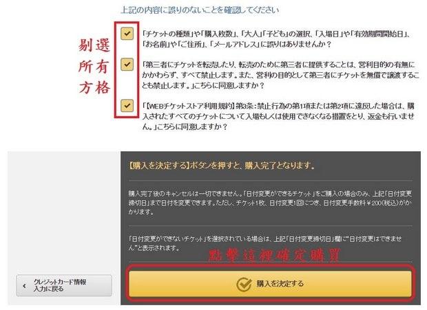 Puchase Ticket in USJ Website_38