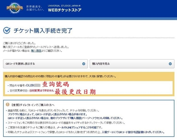 Puchase Ticket in USJ Website_40