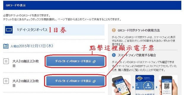 Puchase Ticket in USJ Website_41