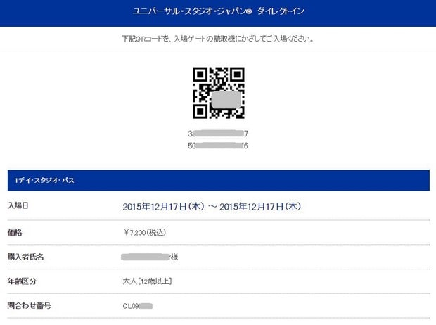 Puchase Ticket in USJ Website_43