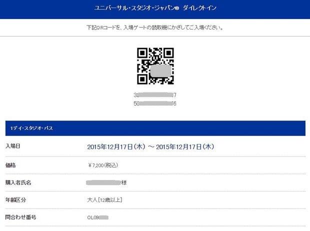 Puchase Ticket in USJ Website_43