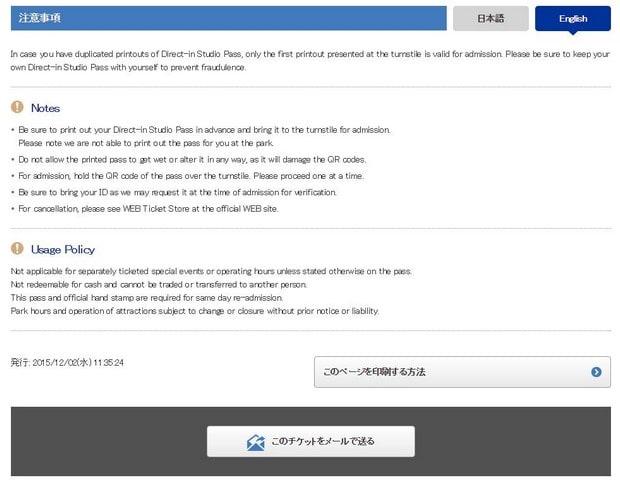Puchase Ticket in USJ Website_44