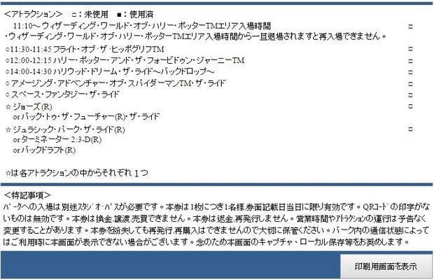 Puchase Ticket in USJ Website_46