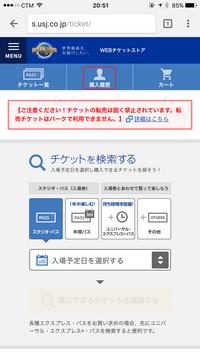 Puchase Ticket in USJ Website_51