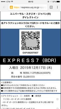 Puchase Ticket in USJ Website_55