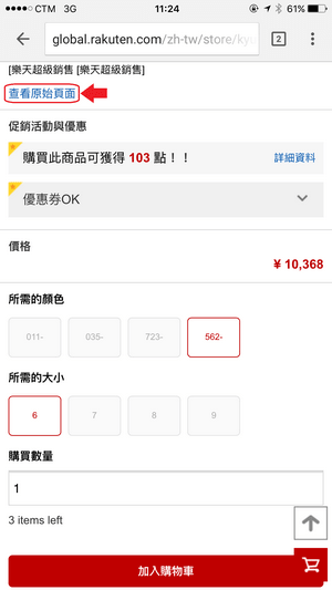 Rakuten Market Review_01