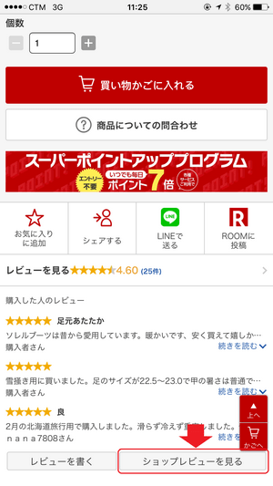 Rakuten Market Review_02