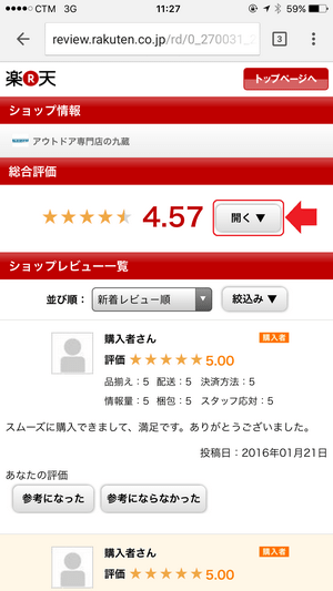 Rakuten Market Review_03