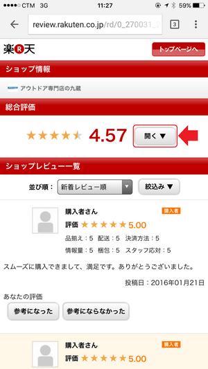 Rakuten Market Review_03