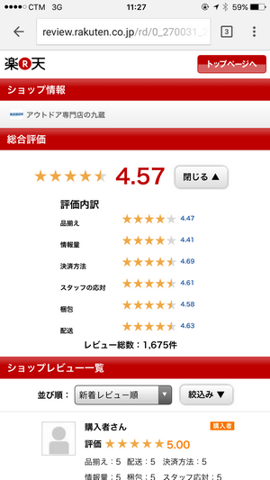 Rakuten Market Review_04
