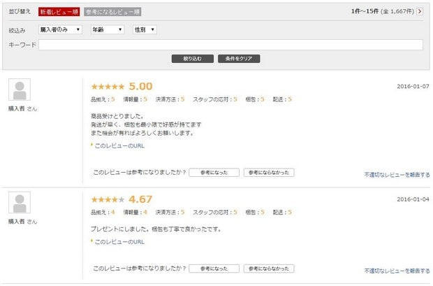 Shop Rating in Rakuten_05
