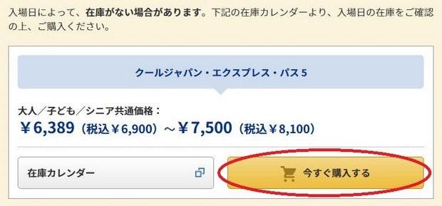 usj-express-pass_buy_02