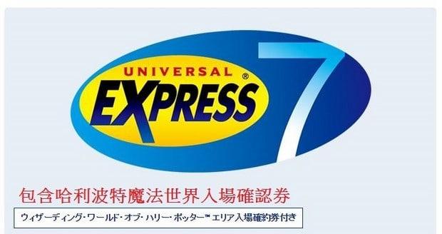 USJ_Express_Pass_7_01
