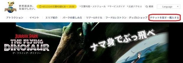 USJ_new_main_page