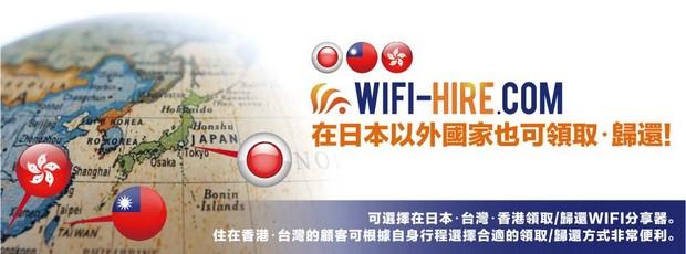 WiFi-Hire_21