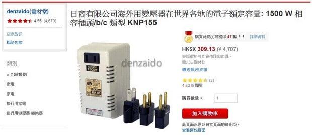 denzaido_KNP155