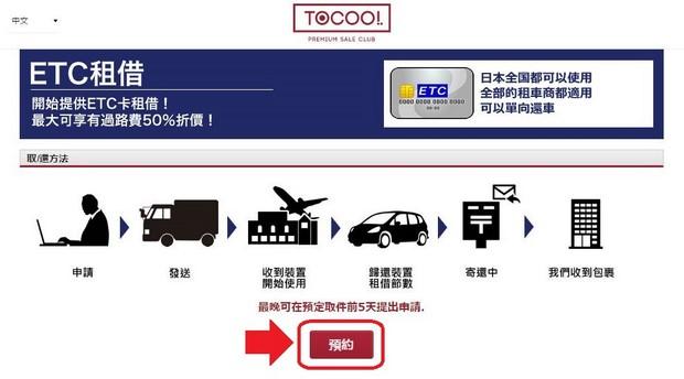 ToCoo ETC Rental_02