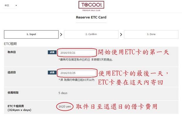 ToCoo ETC Rental_03