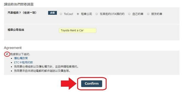 ToCoo ETC Rental_06