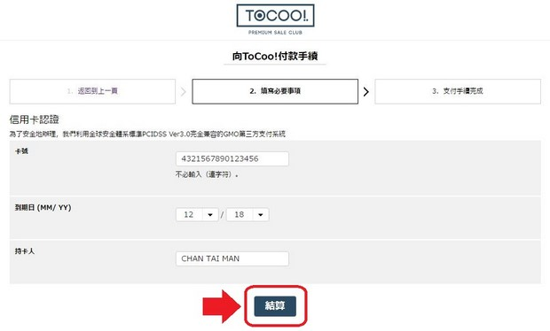 ToCoo ETC Rental_08