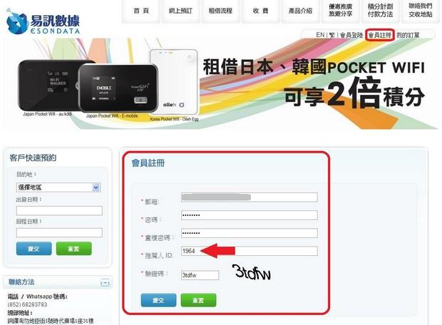 Esondata Registration_01