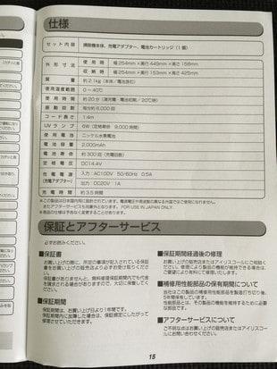 IRIS OHYAMA IC-FDC1_48