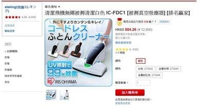 IRIS OHYAMA IC-FDC1_50