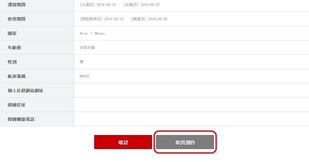 Korea Free Mobile Phone_Application_07