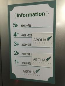 Hotel Aroha Jeju_11