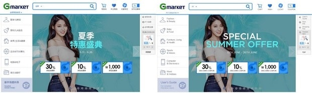 Global Gmarket_English + Chinese