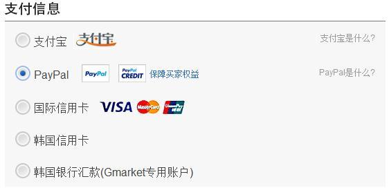 Global Gmarket_Payment