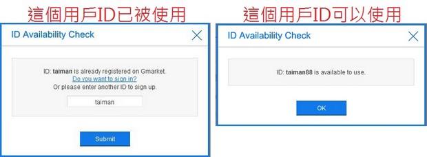 Gmarket_Registration_03