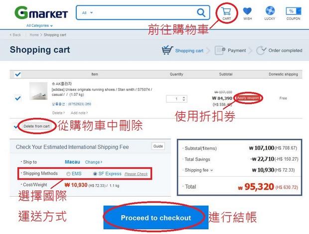 Gmarket_Shopping_10