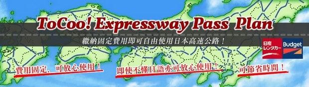 ToCoo! Expressway Pass