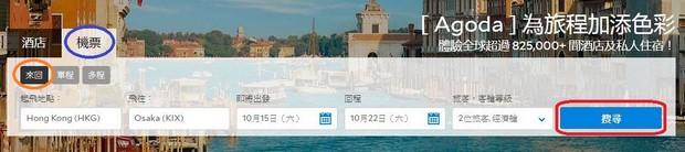 Agoda Flights Search_01