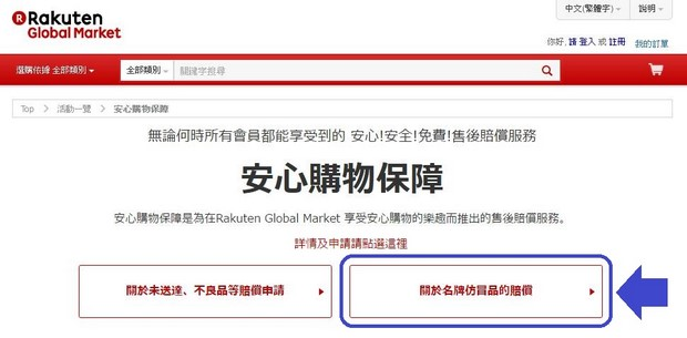 Rakuten Global Market Customer Protection Application Flow_Type2_01