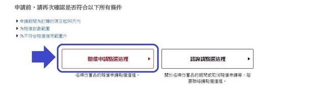 Rakuten Global Market Customer Protection Application Flow_Type2_02