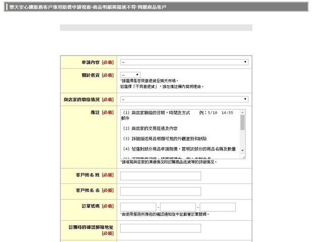 Rakuten Global Market Customer Protection Application Form_Type1_Case2-a