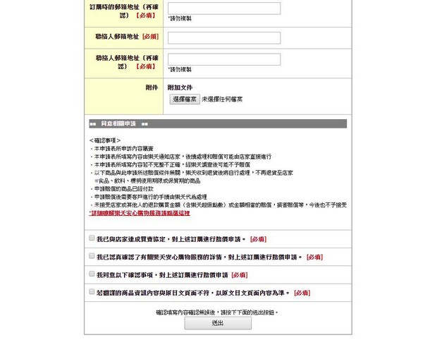 Rakuten Global Market Customer Protection Application Form_Type1_Case2-b