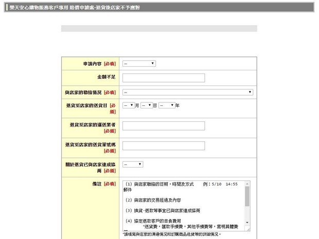 Rakuten Global Market Customer Protection Application Form_Type1_Case3-a