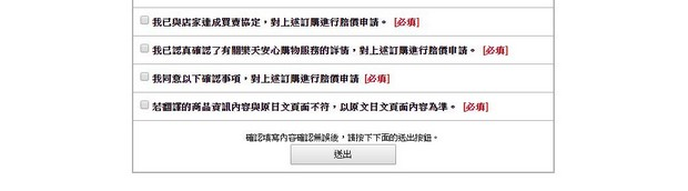 Rakuten Global Market Customer Protection Application Form_Type1_Case3-c