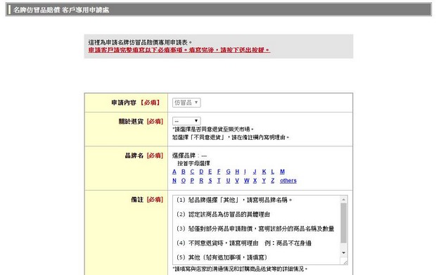 Rakuten Global Market Customer Protection Application Form_Type2-a