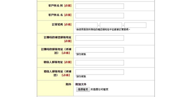 Rakuten Global Market Customer Protection Application Form_Type2-b