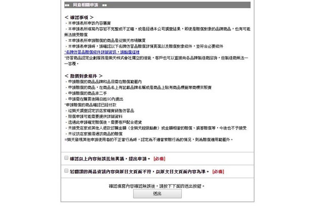 Rakuten Global Market Customer Protection Application Form_Type2-c