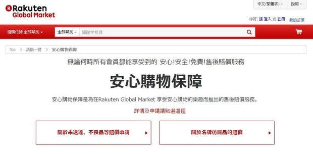 Rakuten Global Market Customer Protection