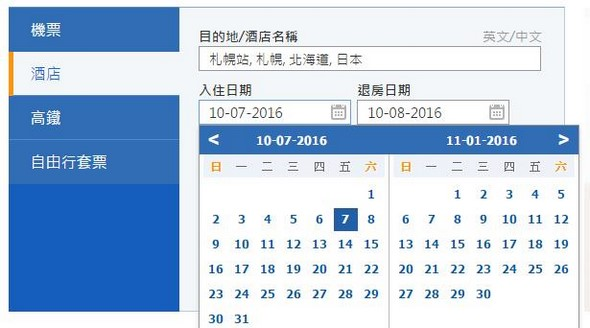 ctrip-hotel-booking_03